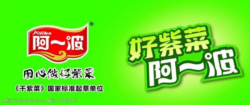 绿色展板阿一波广告