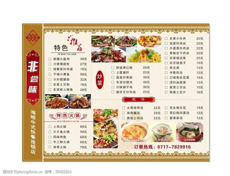 三折页菜谱