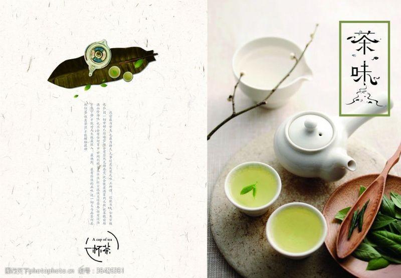 茶吧茶叶画册