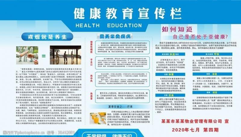 健康教育宣传栏第四期夏季