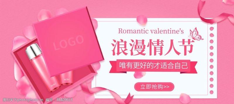 天猫浪漫情人节