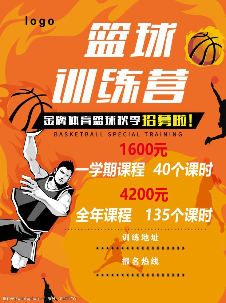 运动篮球训练招生