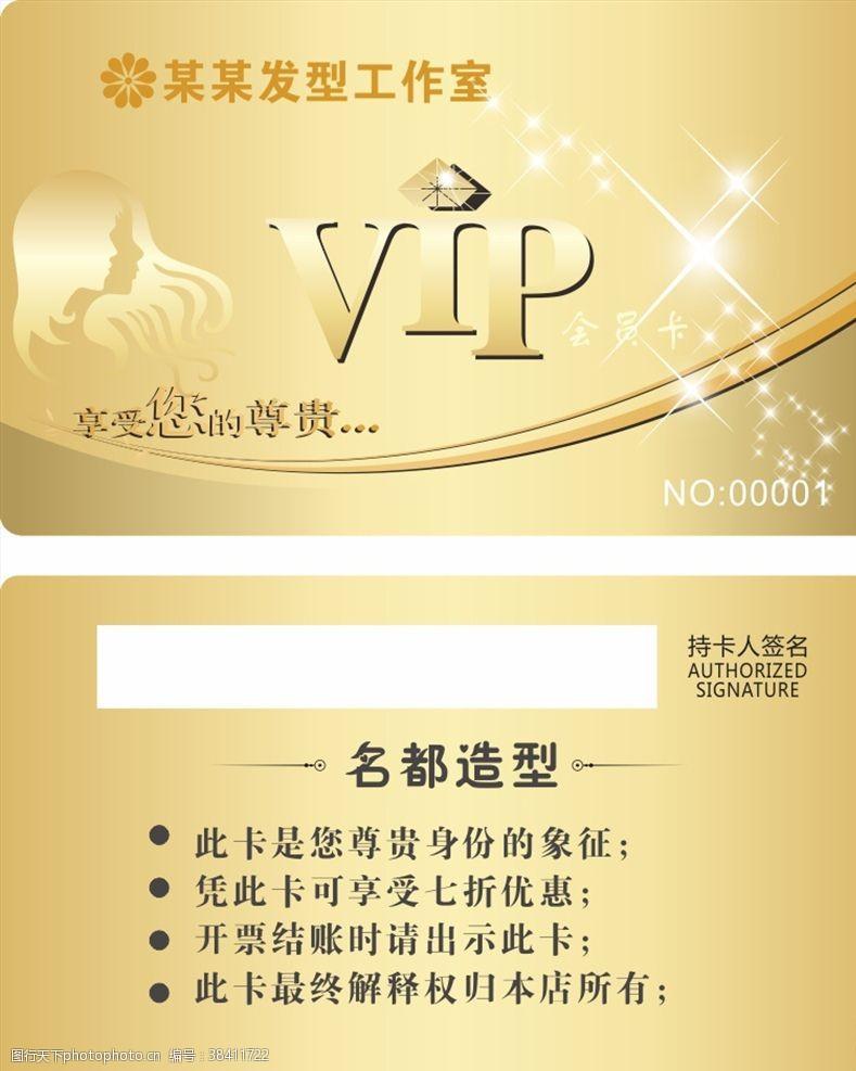 化妆品理发店VIP卡