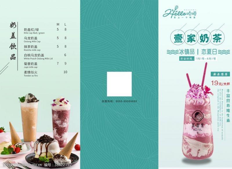 奶茶三折页菜单价目表