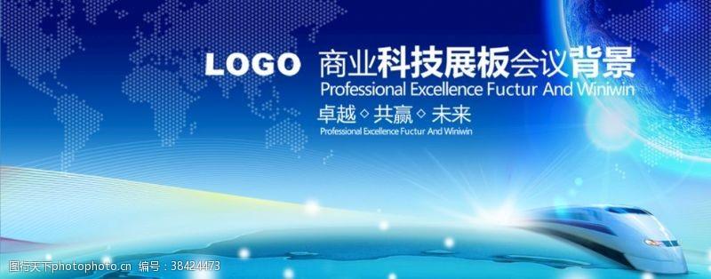 背景图片商务科技会议背景