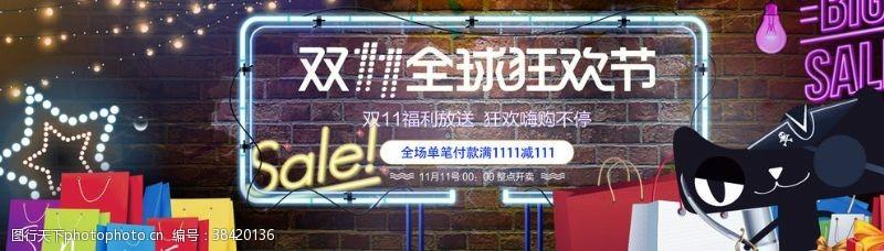 活动美容海报双11全城狂欢节