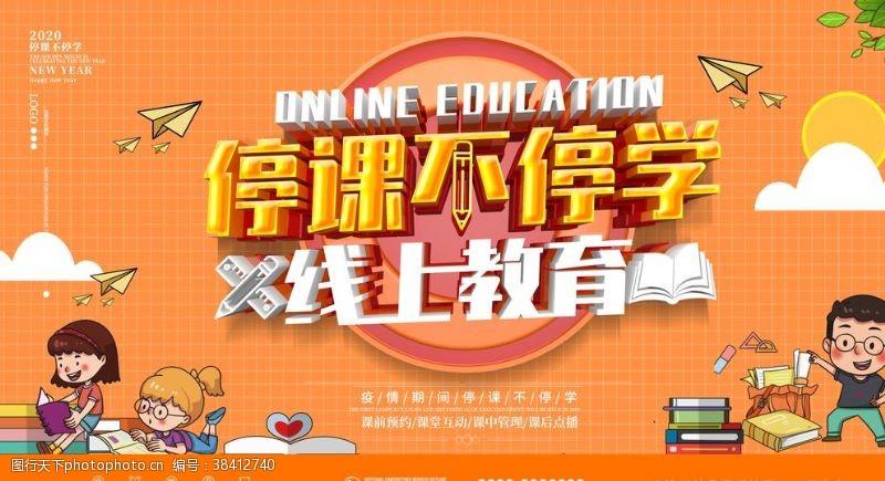 学校在线教育