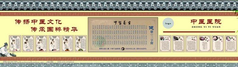 中医药文化中医文化墙