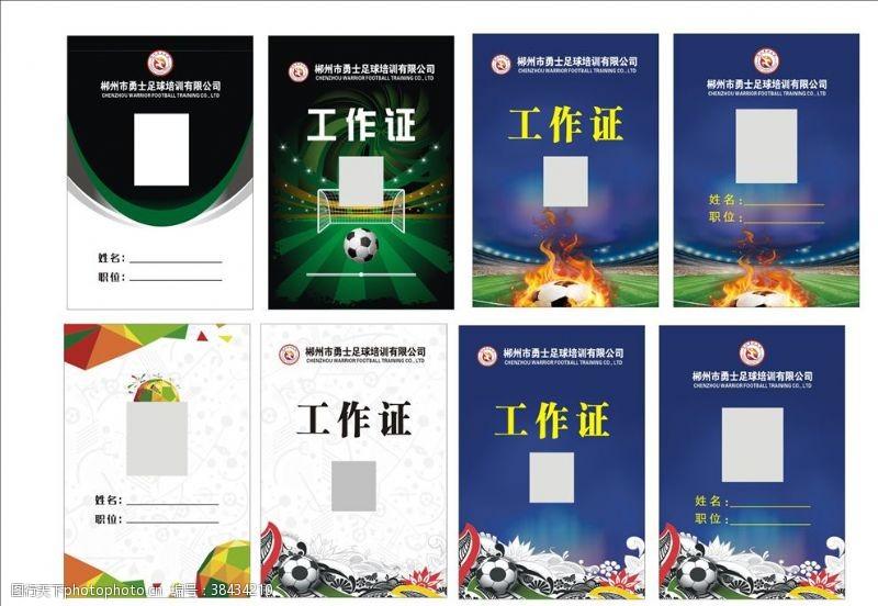 足球设计足球工作证