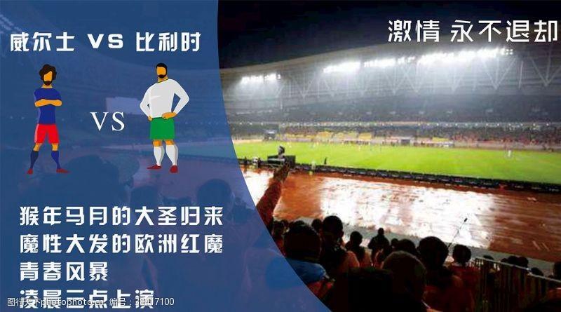 足球世界杯足球预告海报