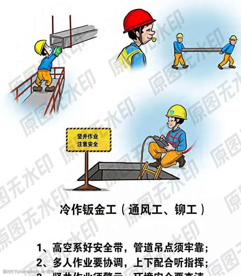 卡通安全生产漫画一钣金工