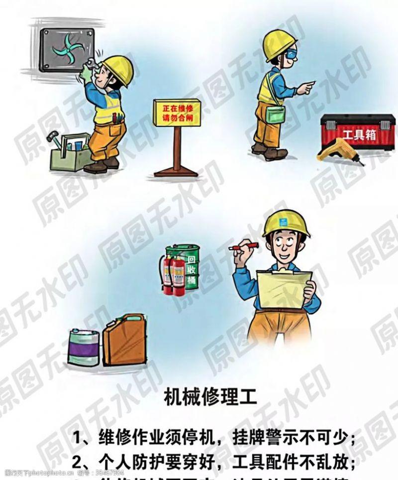 卡通安全生产漫画一机械维修工