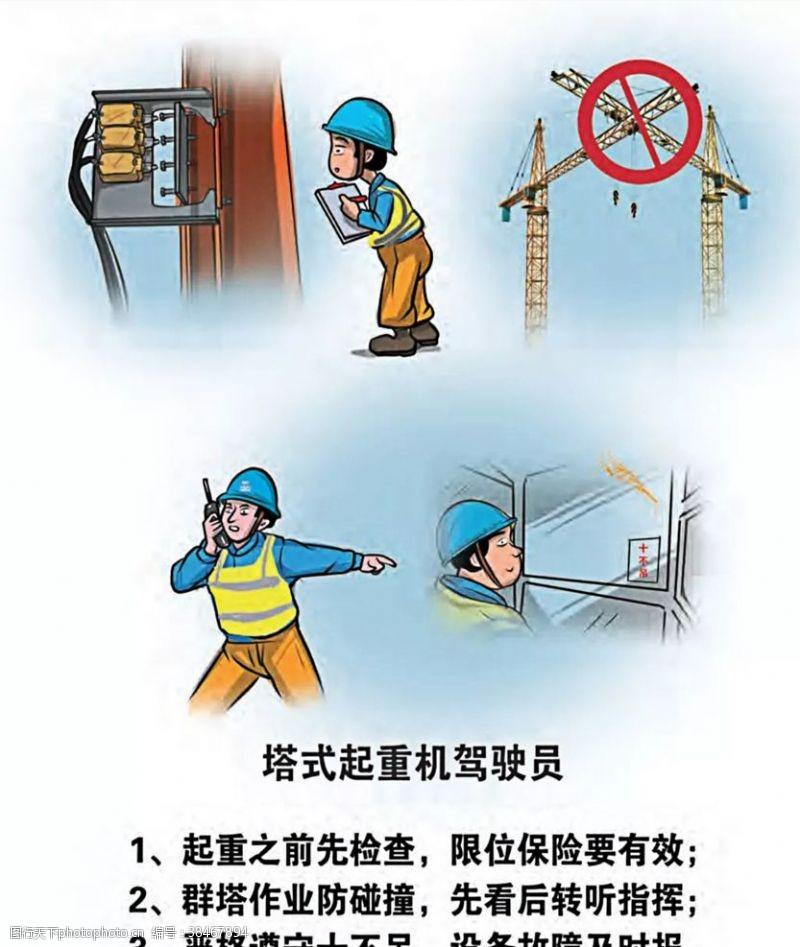 卡通安全生产漫画一塔式起重机驾驶员