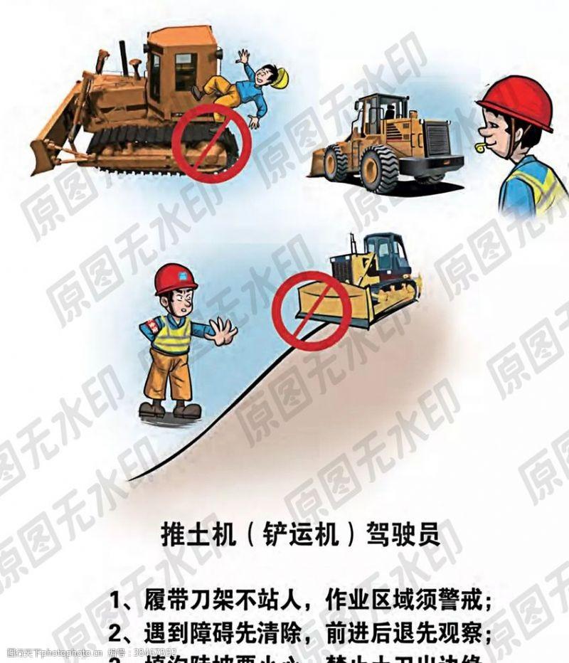 卡通安全生产漫画一推土机驾驶员