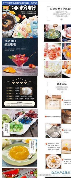 淘宝素材 冰粉粉详情页图片