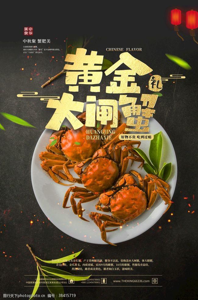 螃蟹大閘蟹