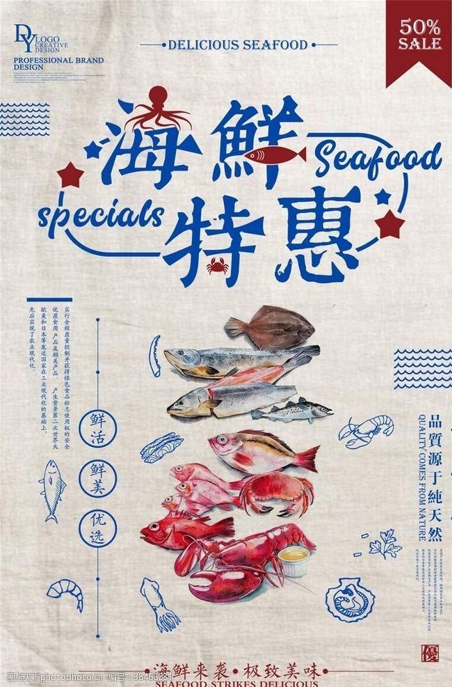 大閘蟹海鮮海報