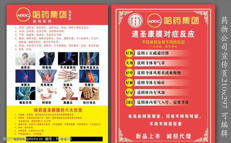 药品海报哈药集团彩页