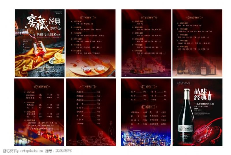 酒吧精品菜单