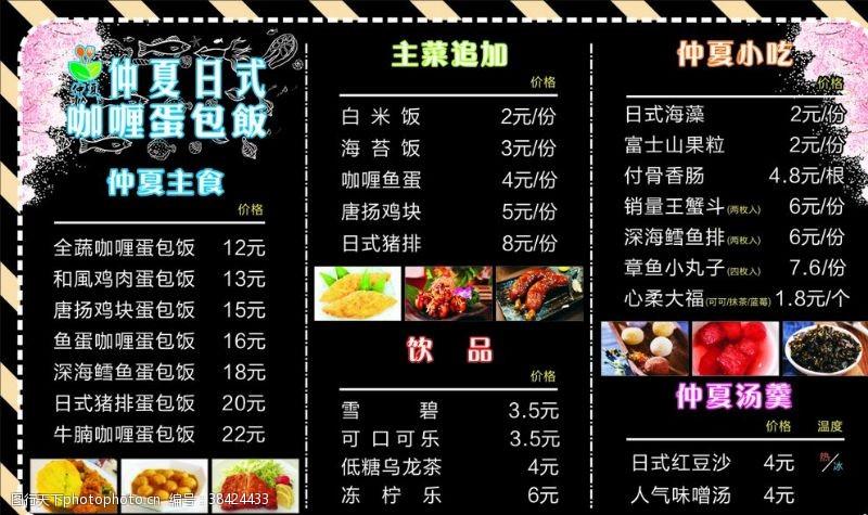 绿色价目表咖喱蛋包饭价目表
