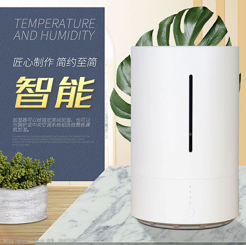 海報設計空氣清新器加濕器主圖直通車