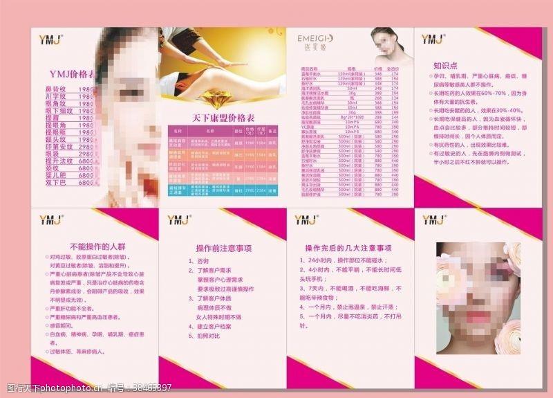 女子美容院美容海报价目表