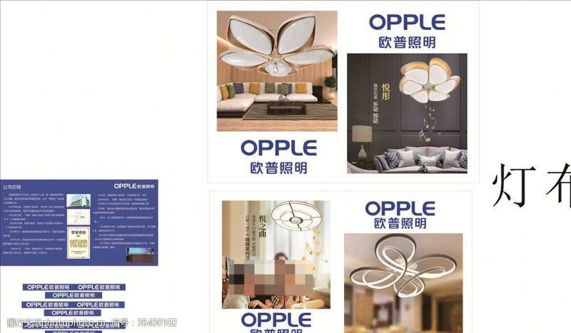 水晶字3歐普照明公司簡介