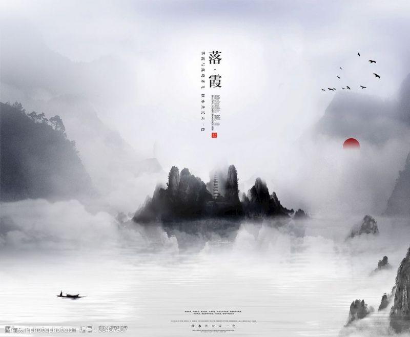 海報設計山水畫