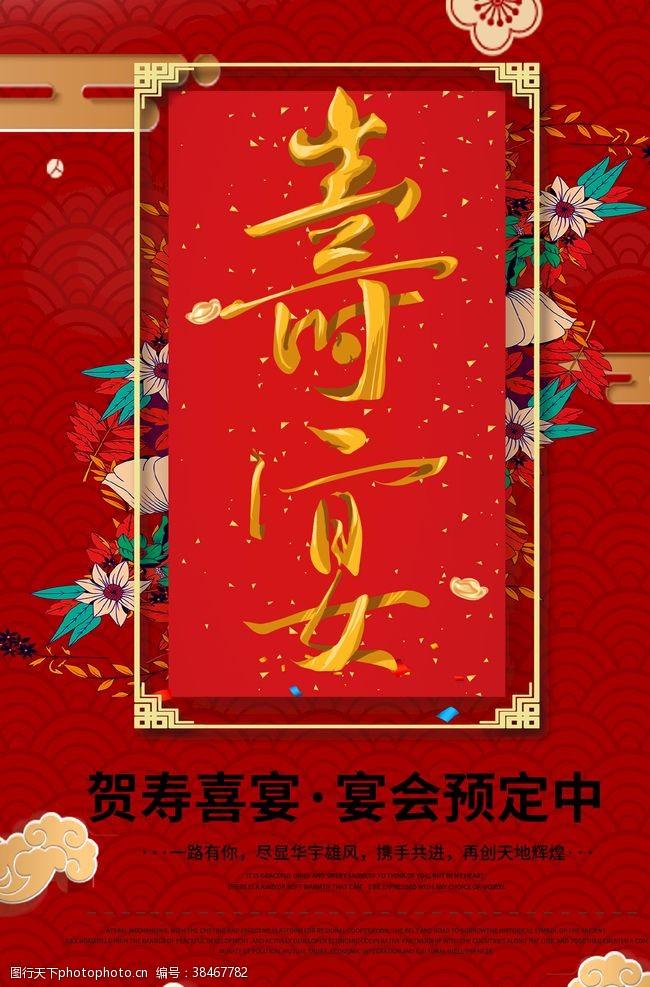 壽宴海報設計