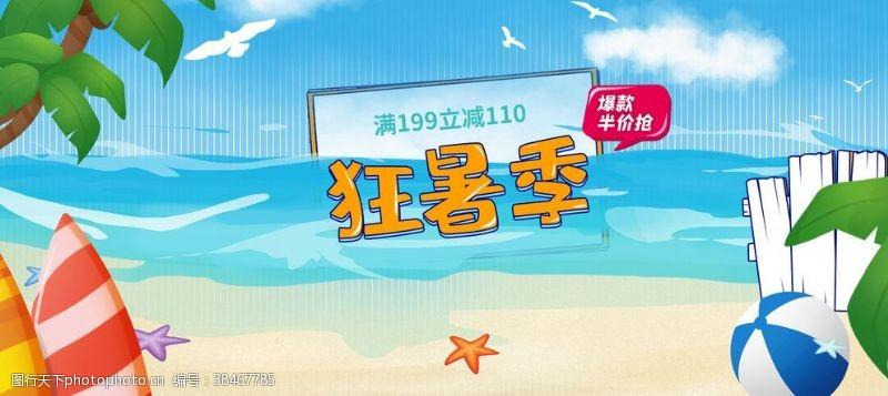 夏日促銷廣告海報設計