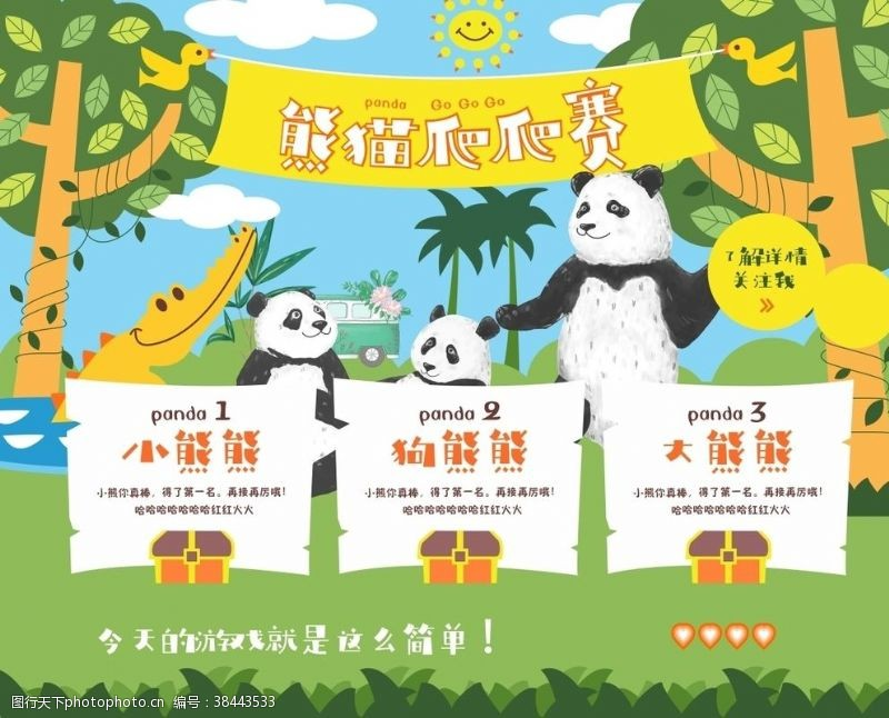 树木卡通熊猫