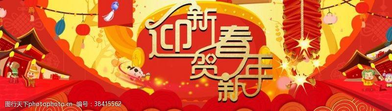 新年展迎新春贺新年