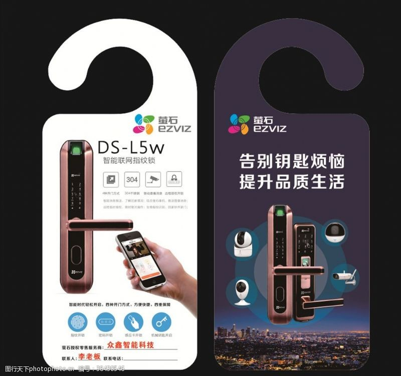 商务手势智能家电锁广告