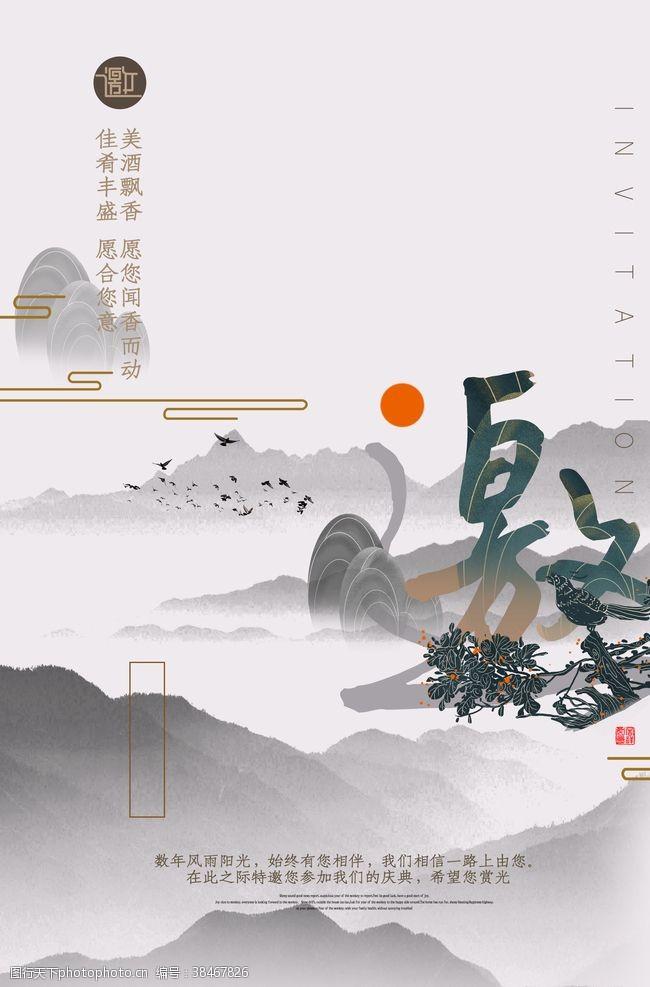 海報設計中國風企業公司年會邀請函海報