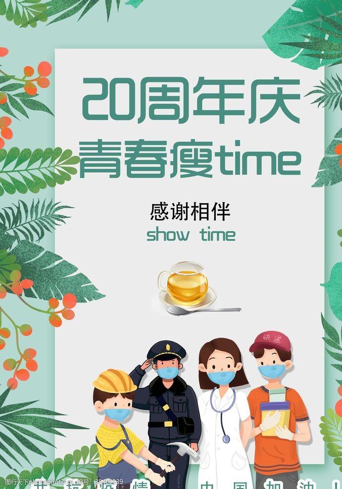 20周年庆青春瘦time