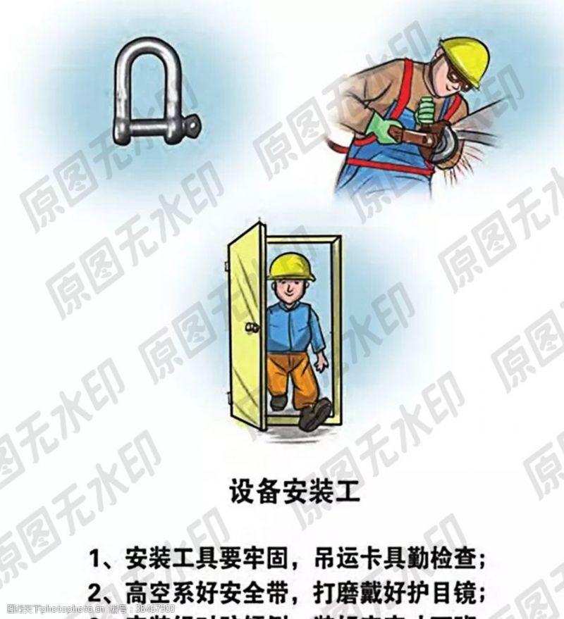 卡通安全生产漫画一设备安装工