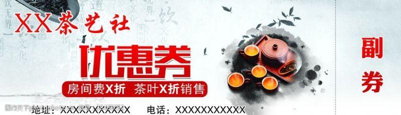 廣告設計茶葉優惠券