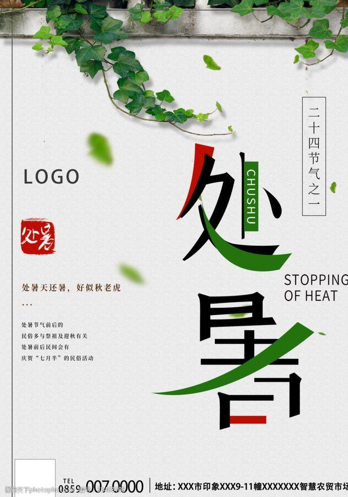 海報設計處暑海報