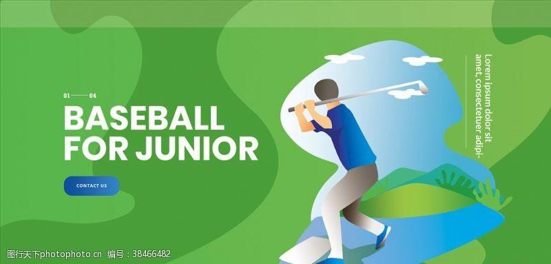 打球高尔夫插画