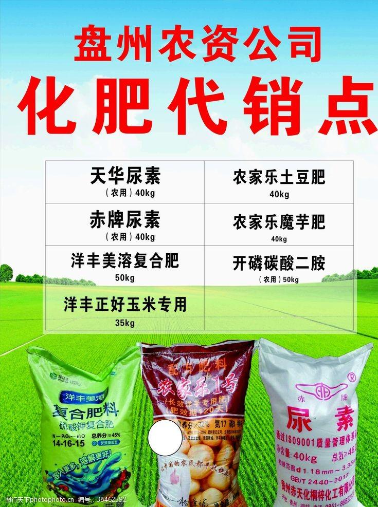 复合肥料化肥