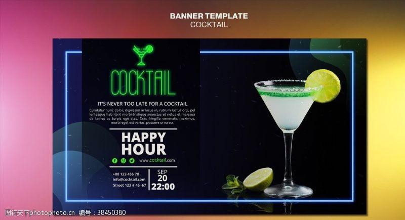 鸡尾酒横幅海报