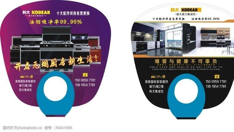 科大厨房电器广告扇子