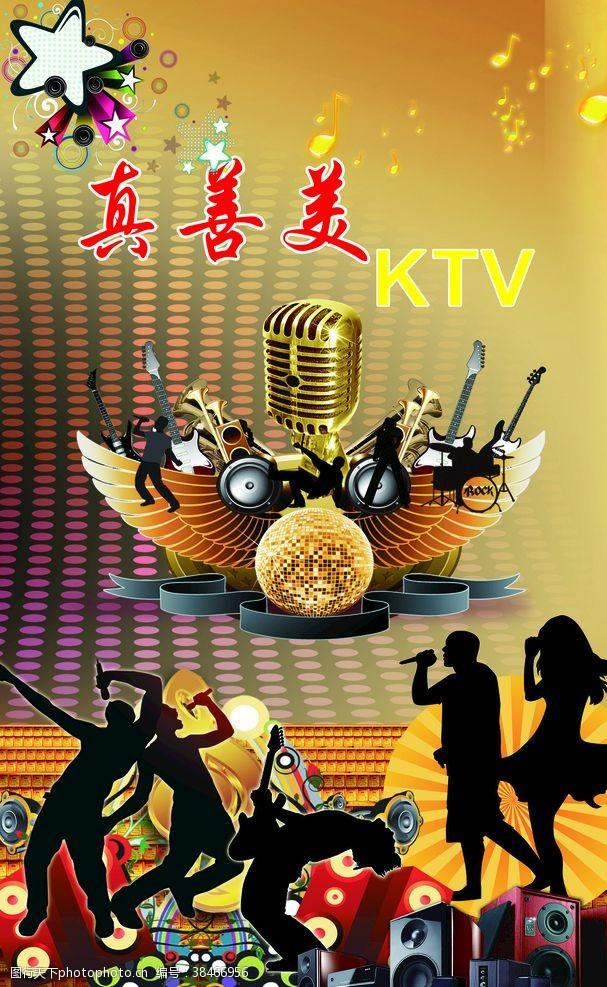 演唱比赛KTV海报