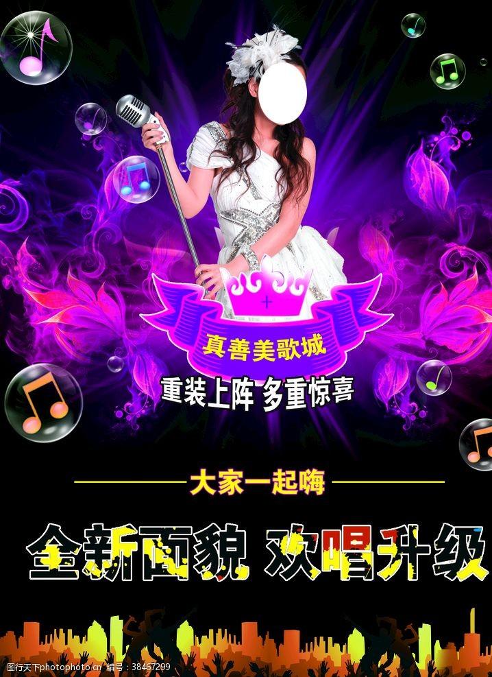 演唱比赛KTV海报全民K歌
