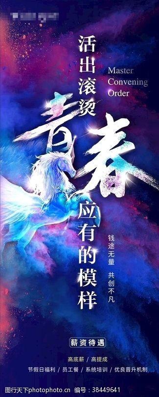 蓝色青春梦幻科技地产招聘海报
