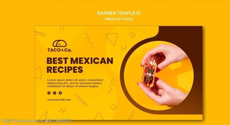 墨西哥餐厅宣传横幅