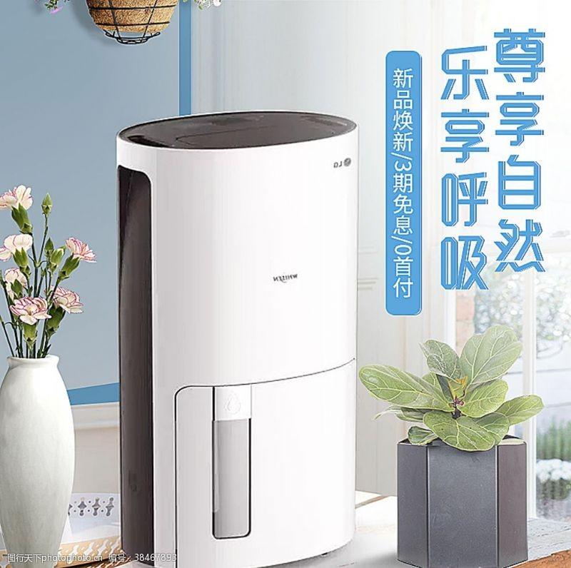 海報設計清新空氣清新器加濕器主圖