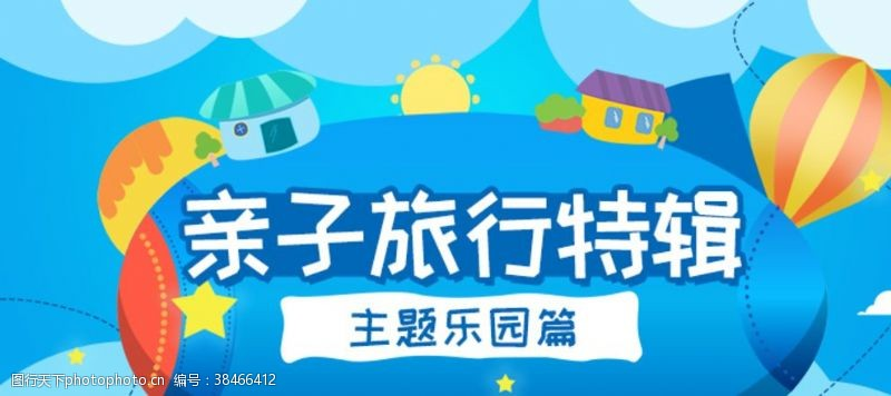 活动海报亲子旅游banner