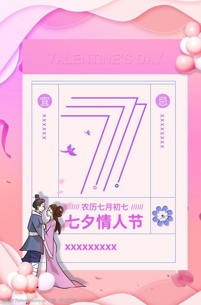 廣告設計七夕情人節海報