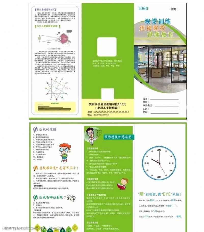 绿色折页三折页